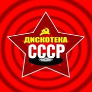 Радио 101 Дискотека СССР